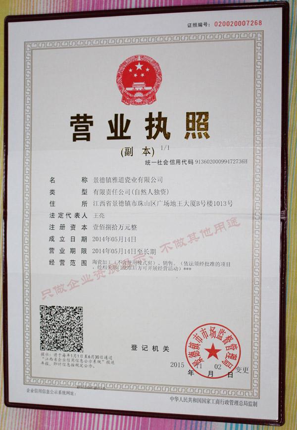 雅道瓷业营业执照